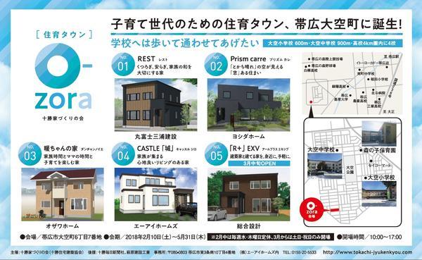 【終了】最新モデルハウス見学会