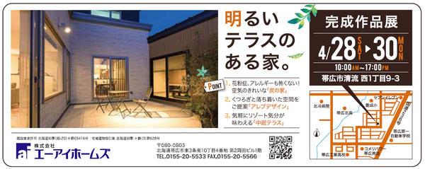 【4/28(土)~30(祝・月)】帯広市清流にて完成作品展を開催