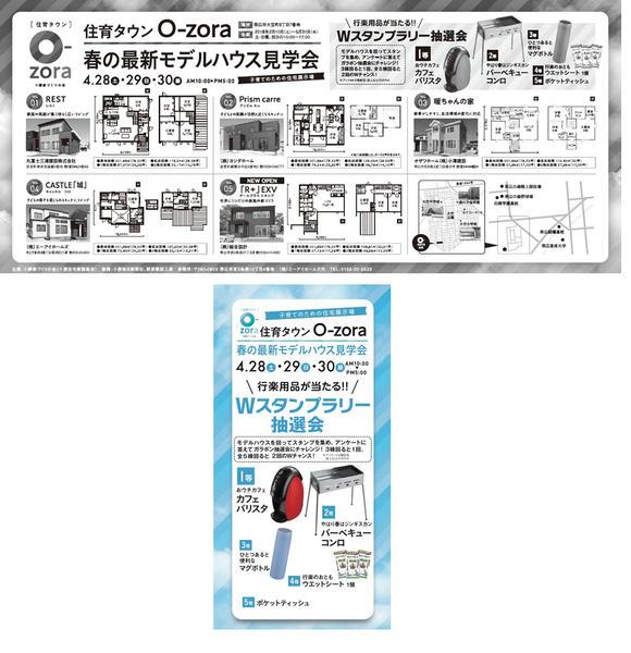【4/28(土)~30(月祝)】春の最新モデルハウス見学会イベント開催