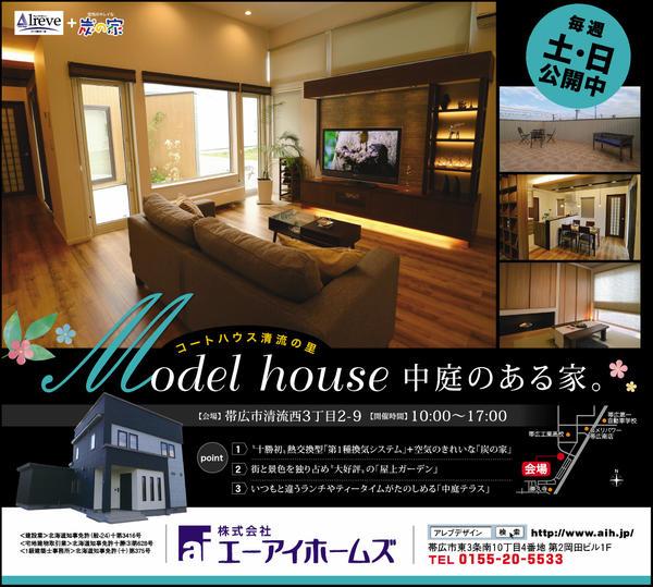【屋上ガーデンと中庭テラスのある家】清流の里モデルハウス