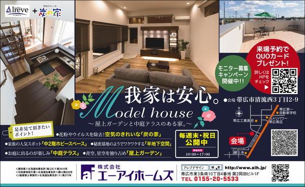 【清流の里モデルハウス】いよいよ販売開始!!