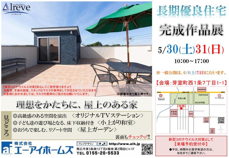 【5/30(土)31(日)・6/6(土)7(日)】長期優良住宅「完成見学会」~理想をかたちに、屋上のある家~