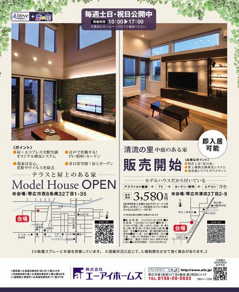 【Chai5月号に掲載】清流モデルハウス販売開始&稲田モデルハウス完全予約にて公開中