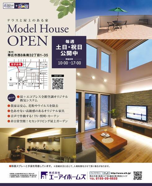 大好評『炭+エコブレス』稲田モデルハウス【毎週末祝日公開中】