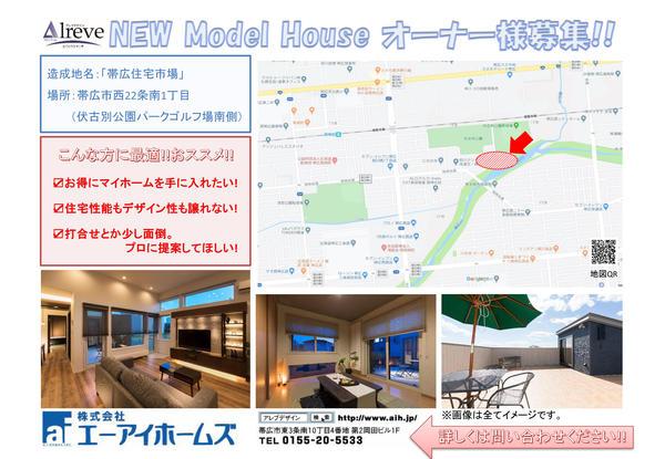 帯広住宅市場モデルオーナー募集チラシ ※HP用 2020.jpg