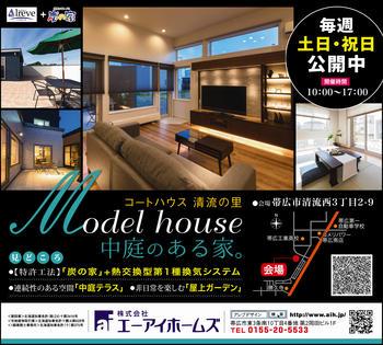 モデルハウス2.jpg