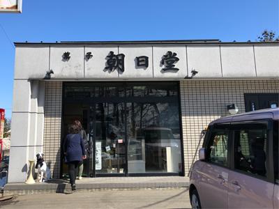 朝日堂1.jpg